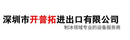 深圳市开普拓进出口有限公司
